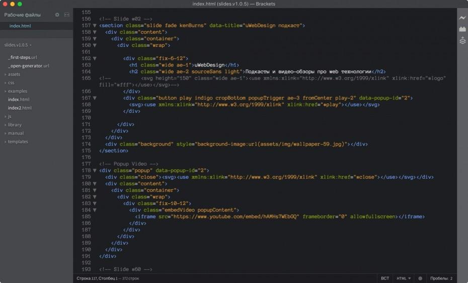 Slides Framework — чистый и понятный код