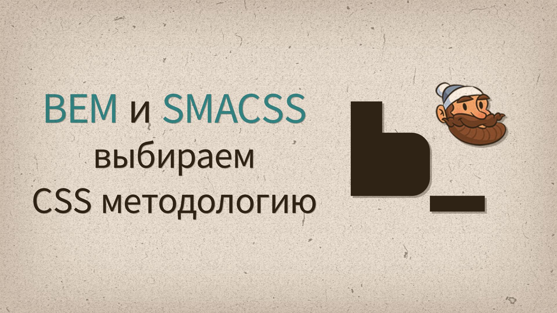 BEM и SMACSS — выбираем CSS методологию