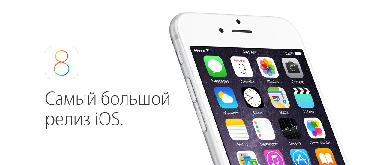 iOS 8 для веб-разработчиков, что нового?