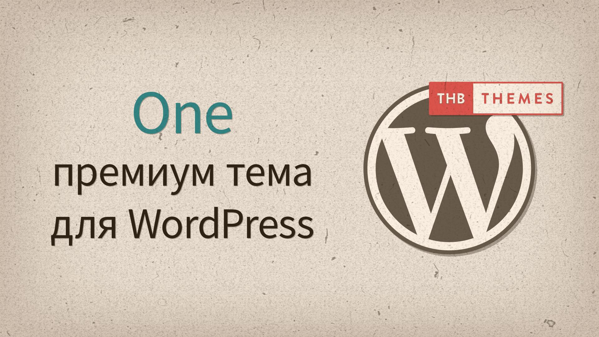 One — премиум тема для WordPress от THBThemes