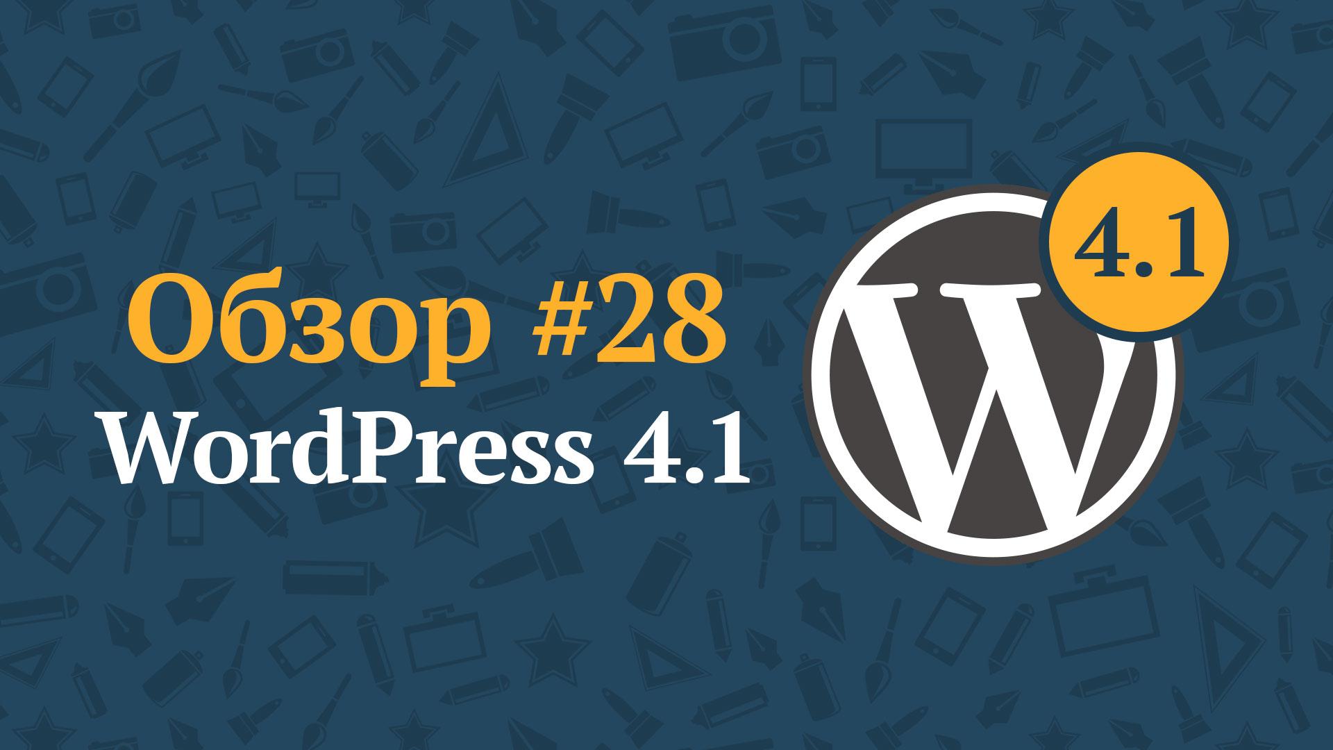 WordPress 4.1 и новая тема Twenty Fifteen