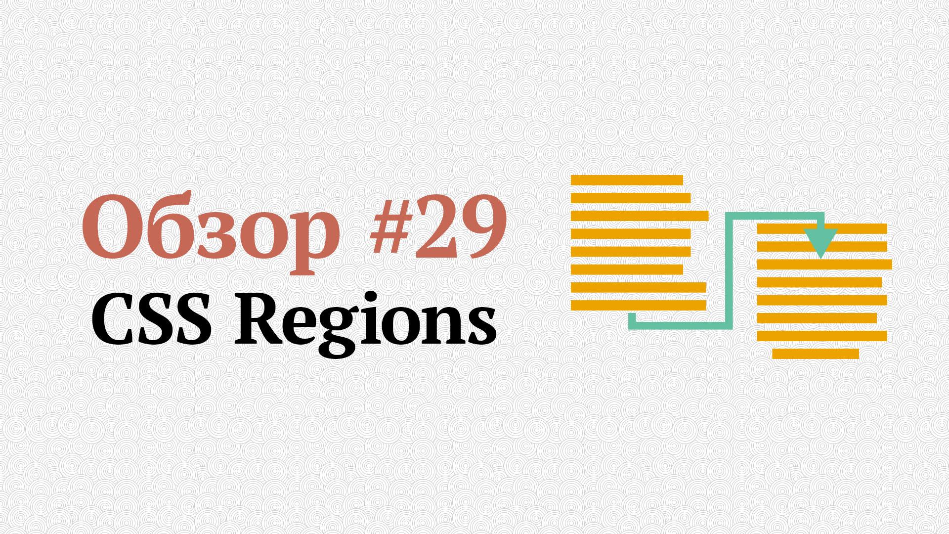 CSS Regions — модуль от Adobe, который мы потеряли