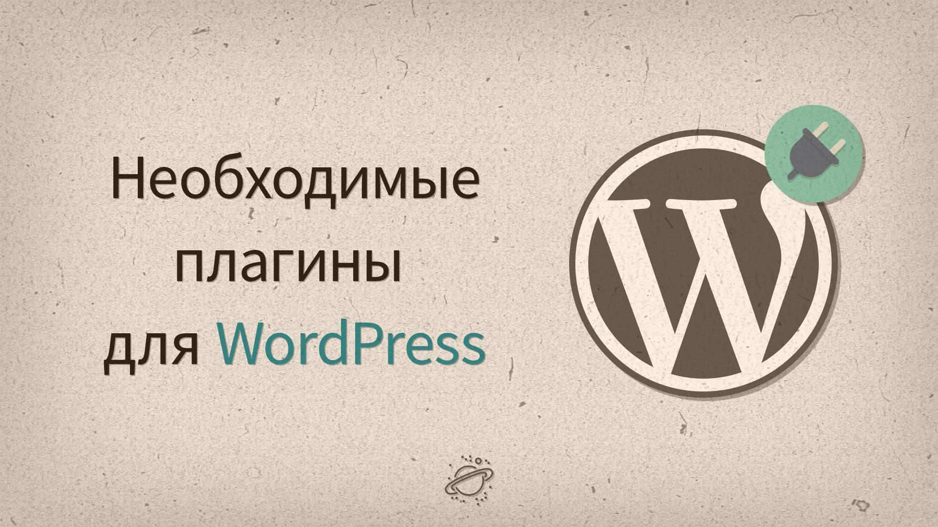 WordPress — обзор необходимых бесплатных плагинов