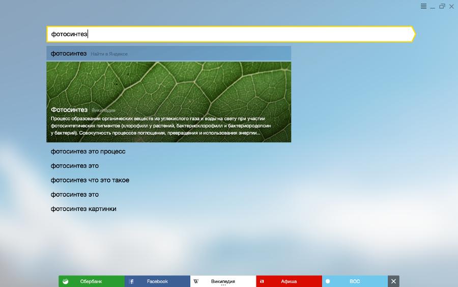 Подкаст #14 — Яндекс.Браузер Alpha, 2GIS Desktop и Slack