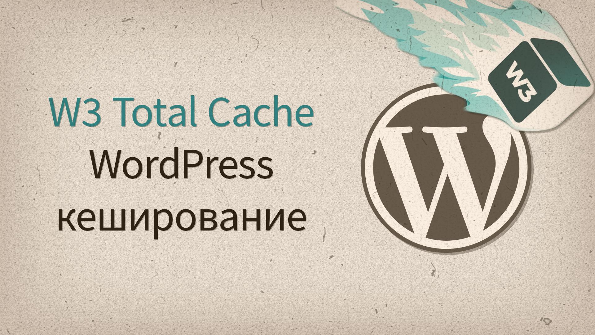 Кэширование в WordPress, теория и практика