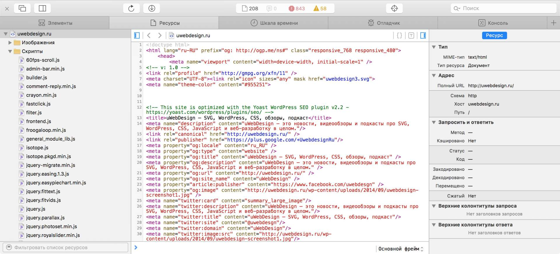 Safari 9 — Developer Tools (Resources)