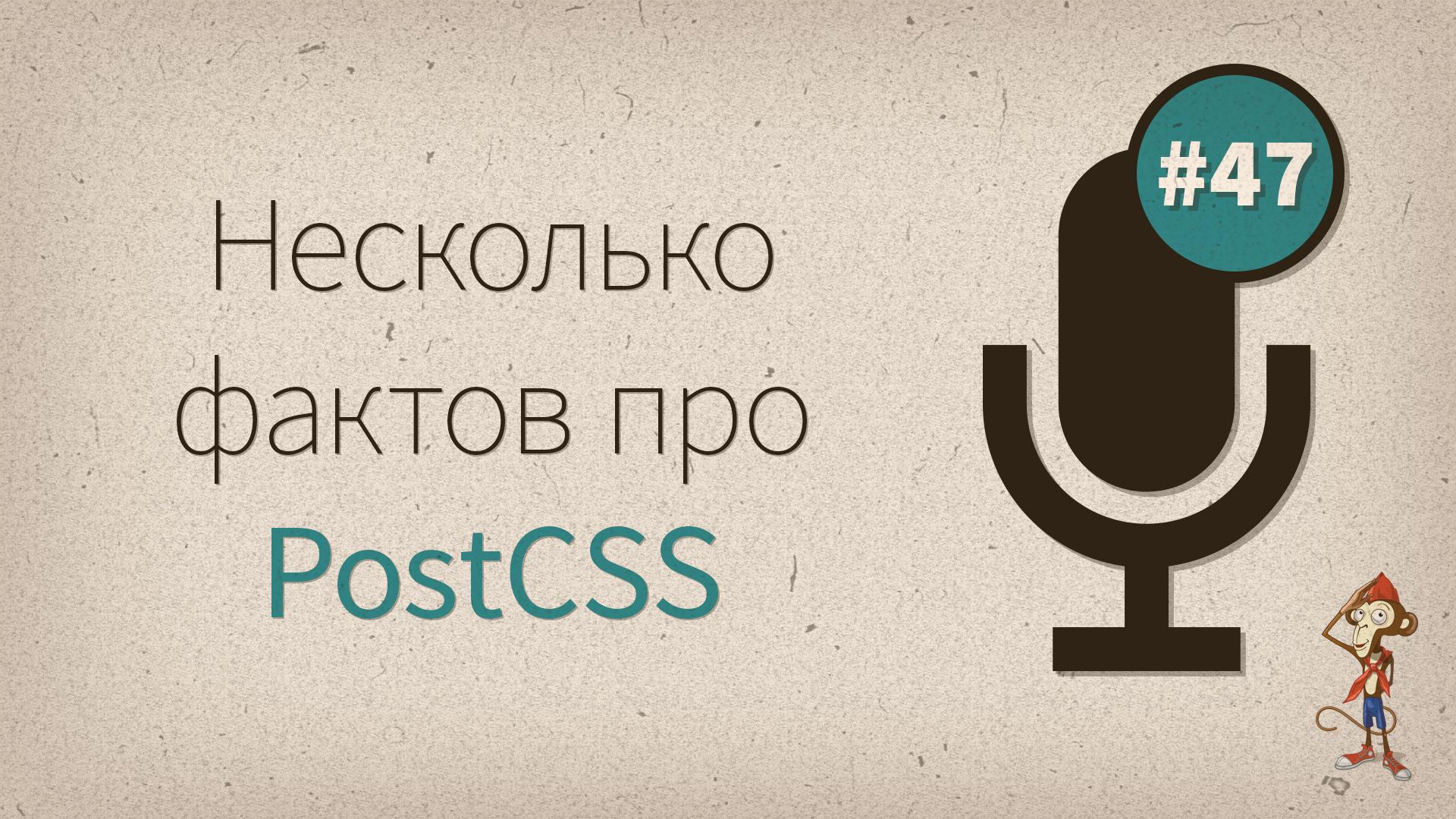 Подкаст #47 — несколько фактов про PostCSS