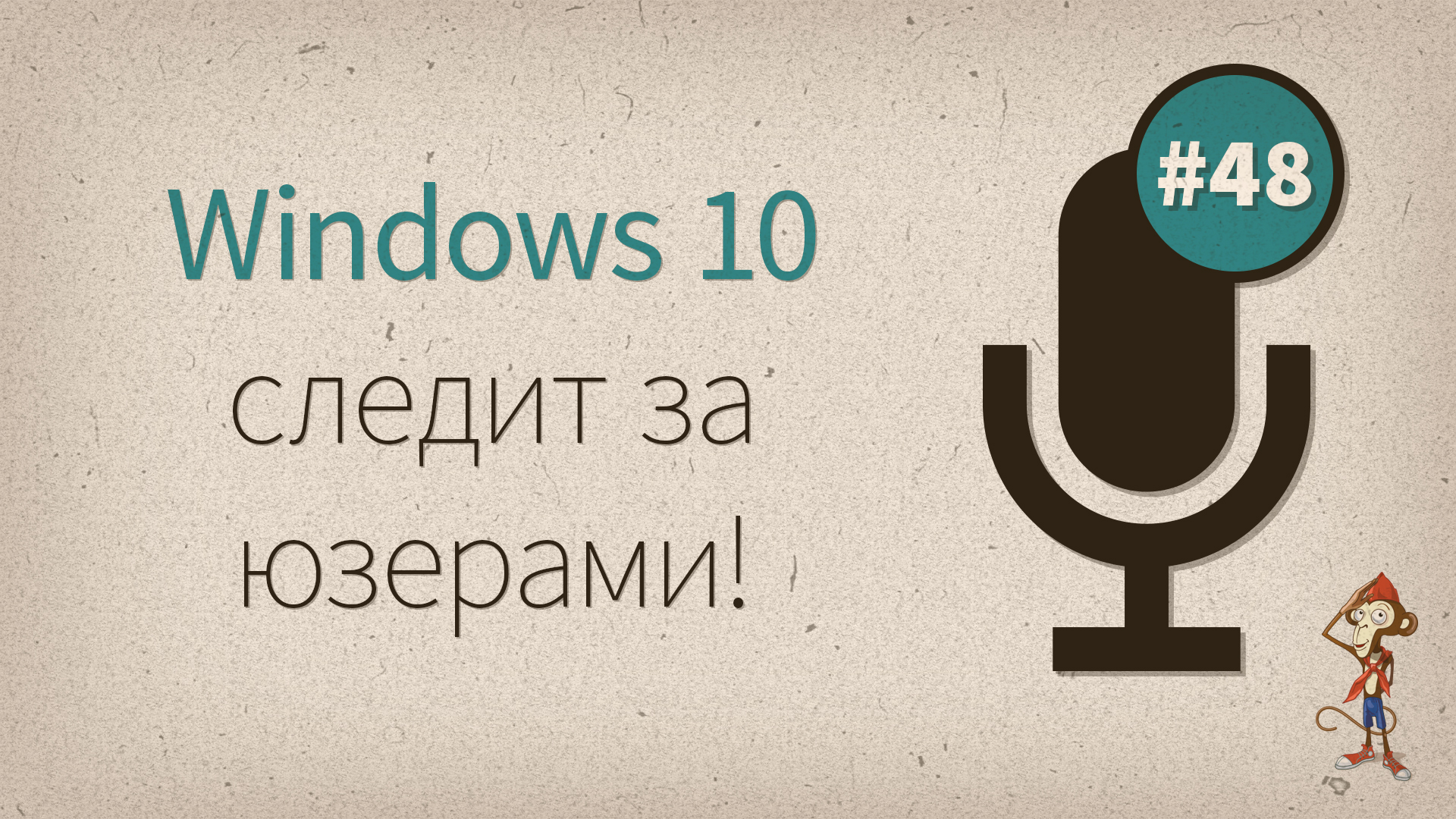 Подкаст #48 — Windows 10 и WordPress 4.3