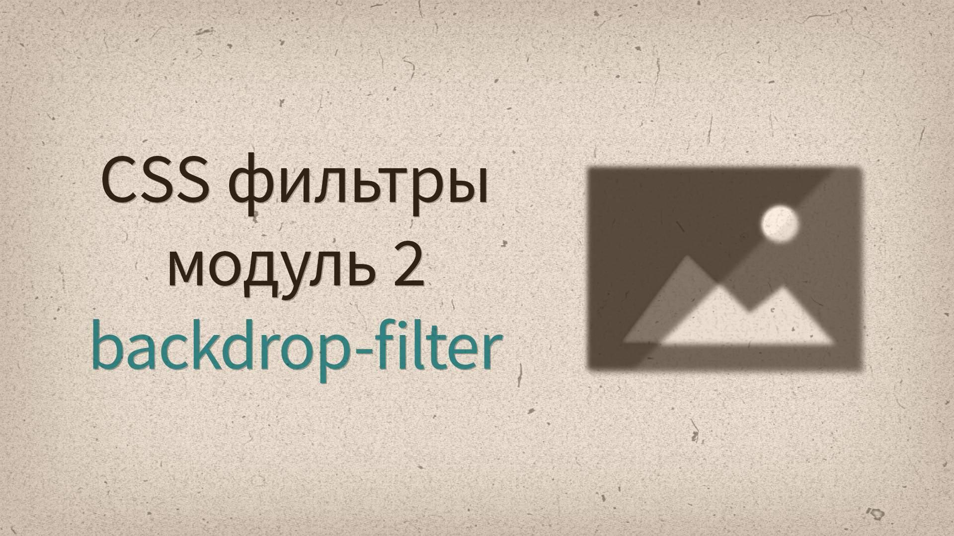 backdrop-filter и функция filter() — CSS Filters