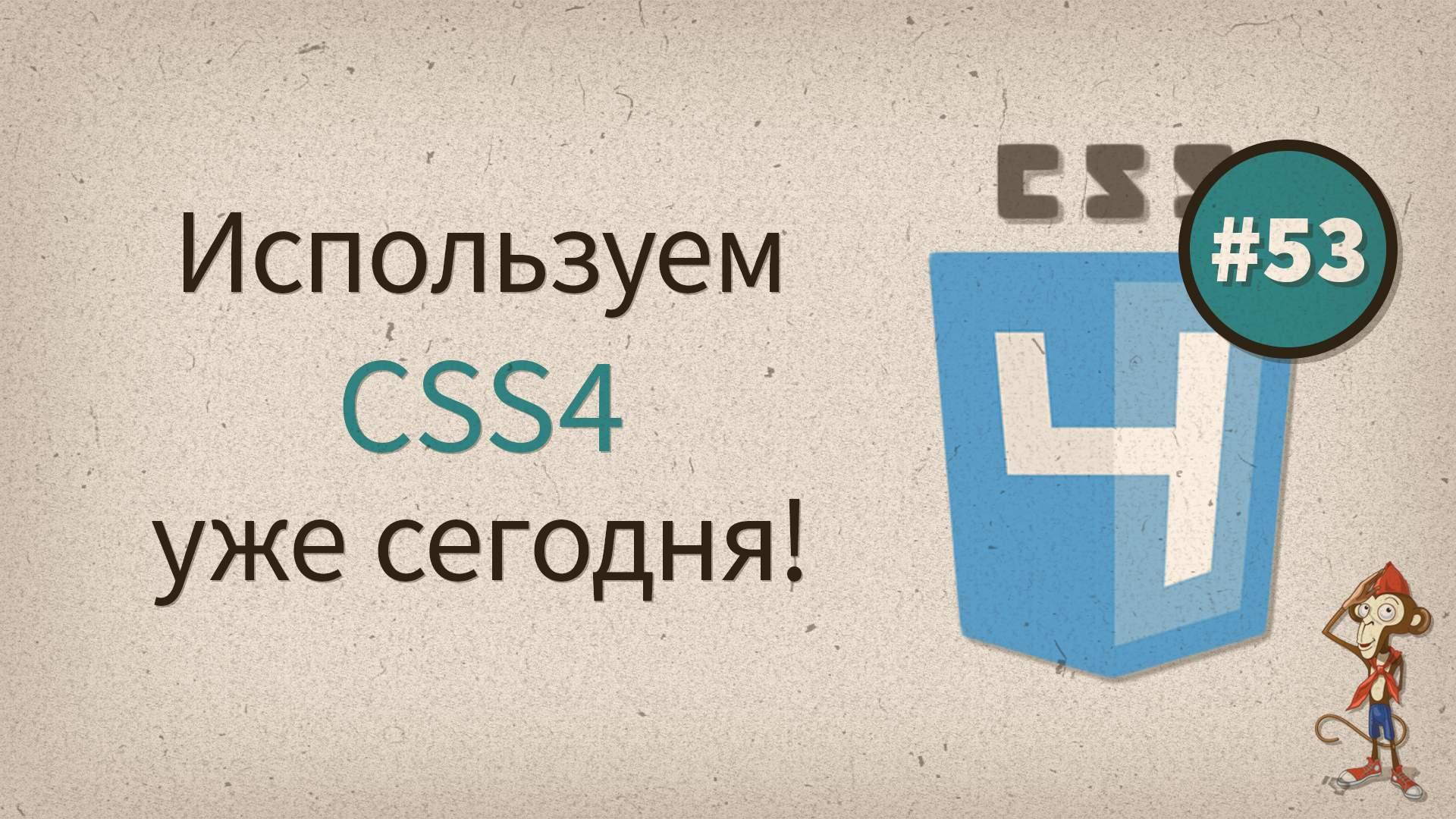 Что нового в CSS4 модулях?