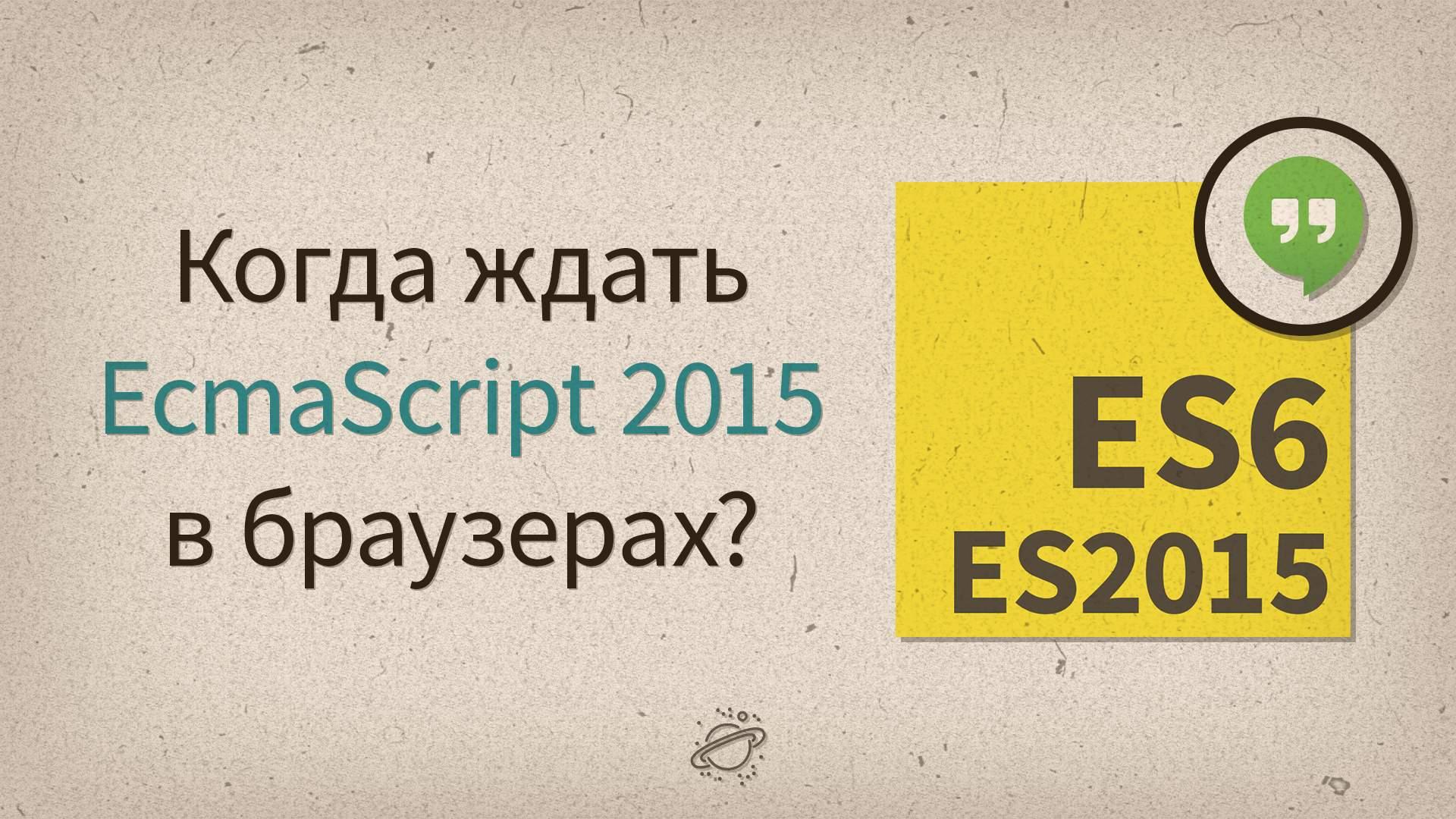 Когда ждать ES2015 в браузерах?