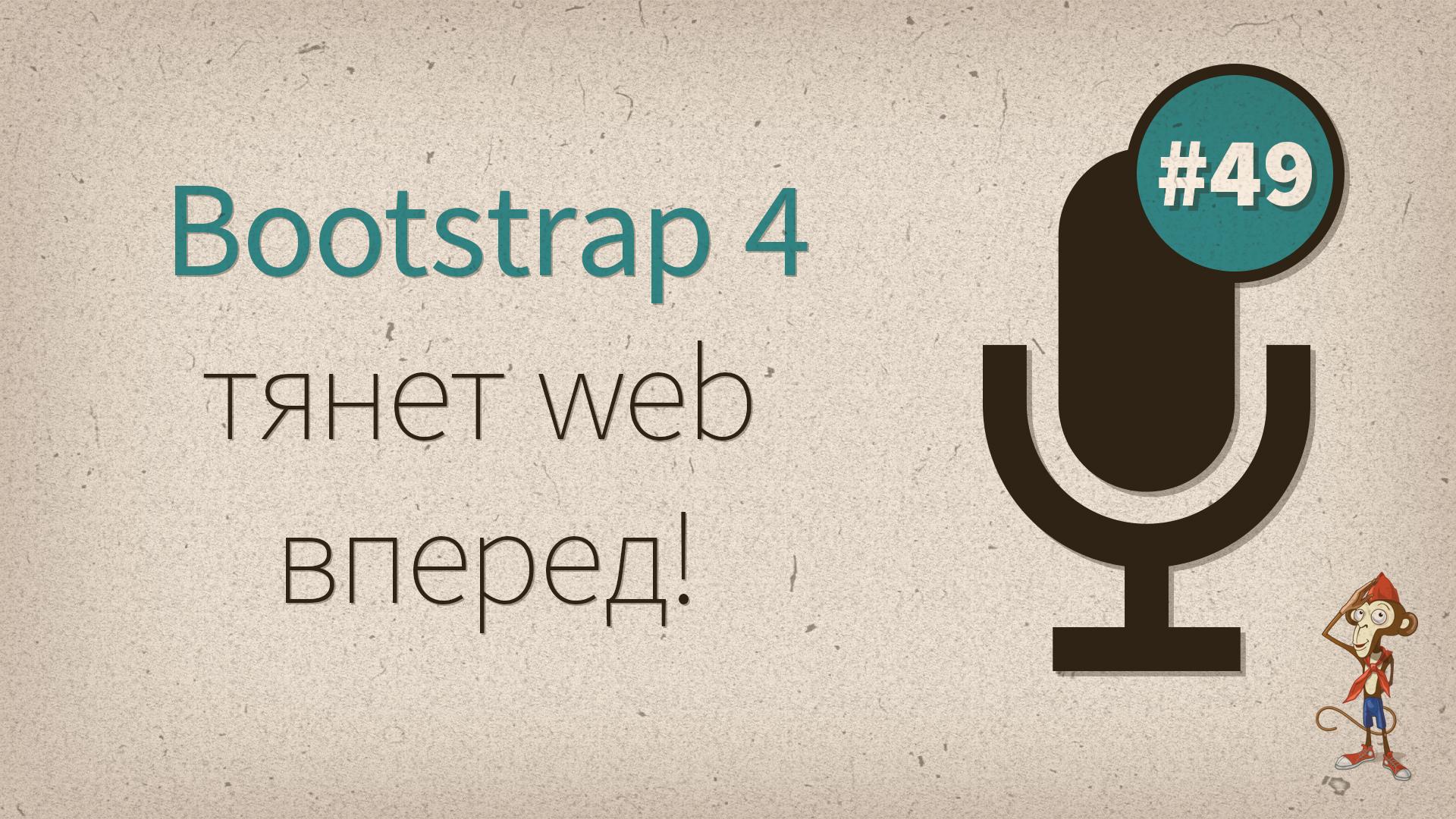 Bootstrap 4 тянет web вперед — подкаст #49