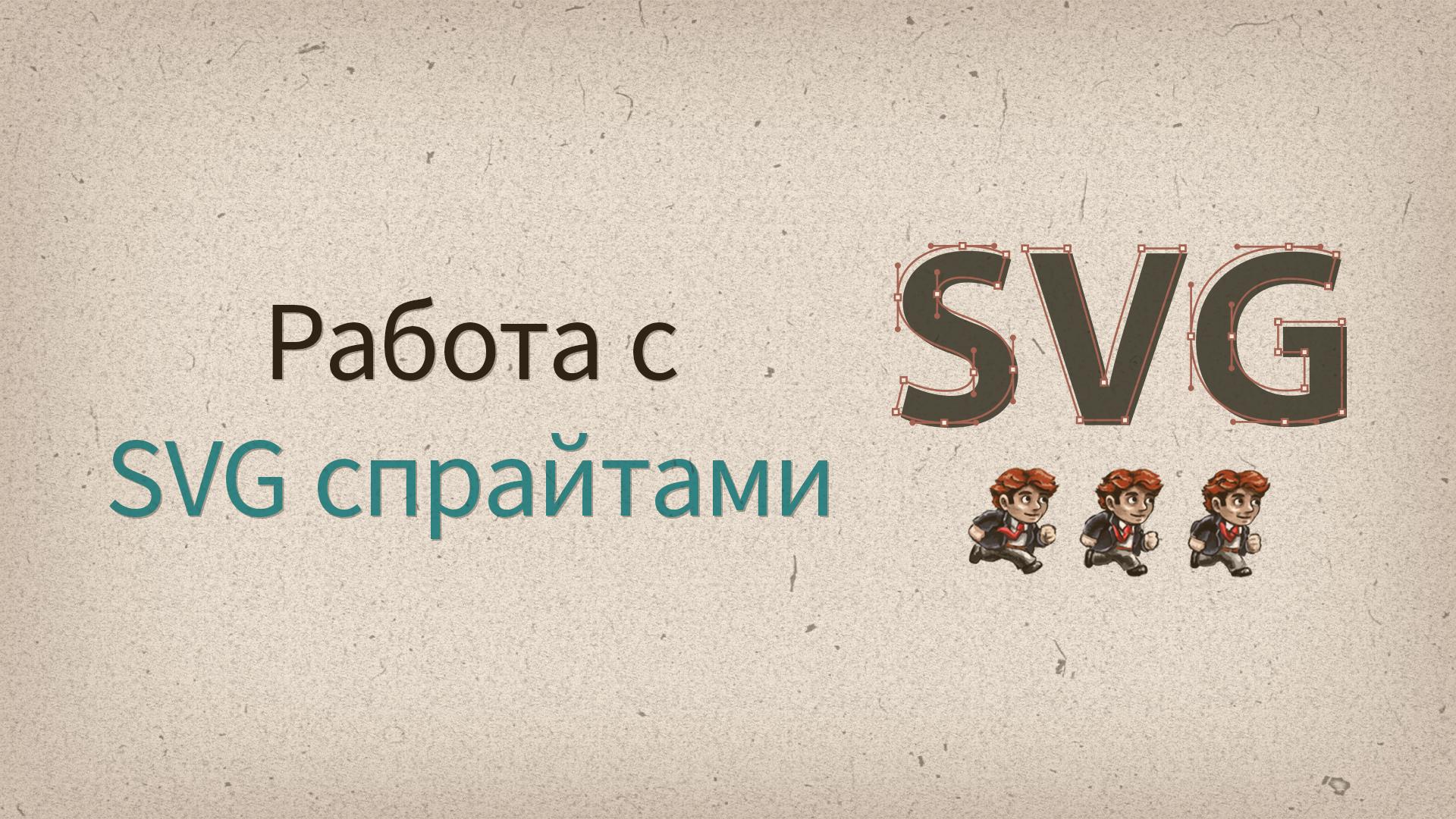 SVG спрайты, 4 способа использования
