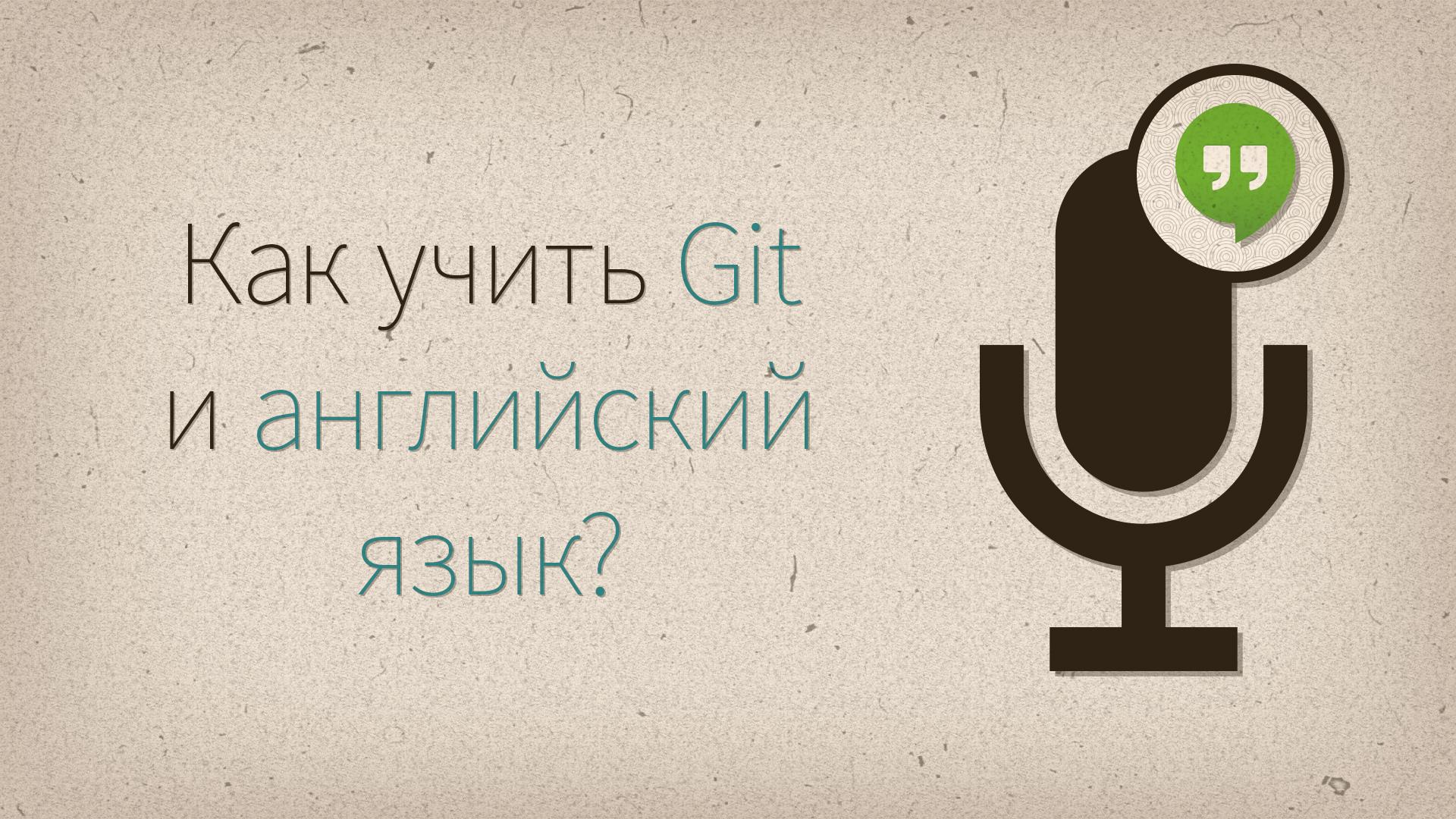 Как учить Git и английский язык?