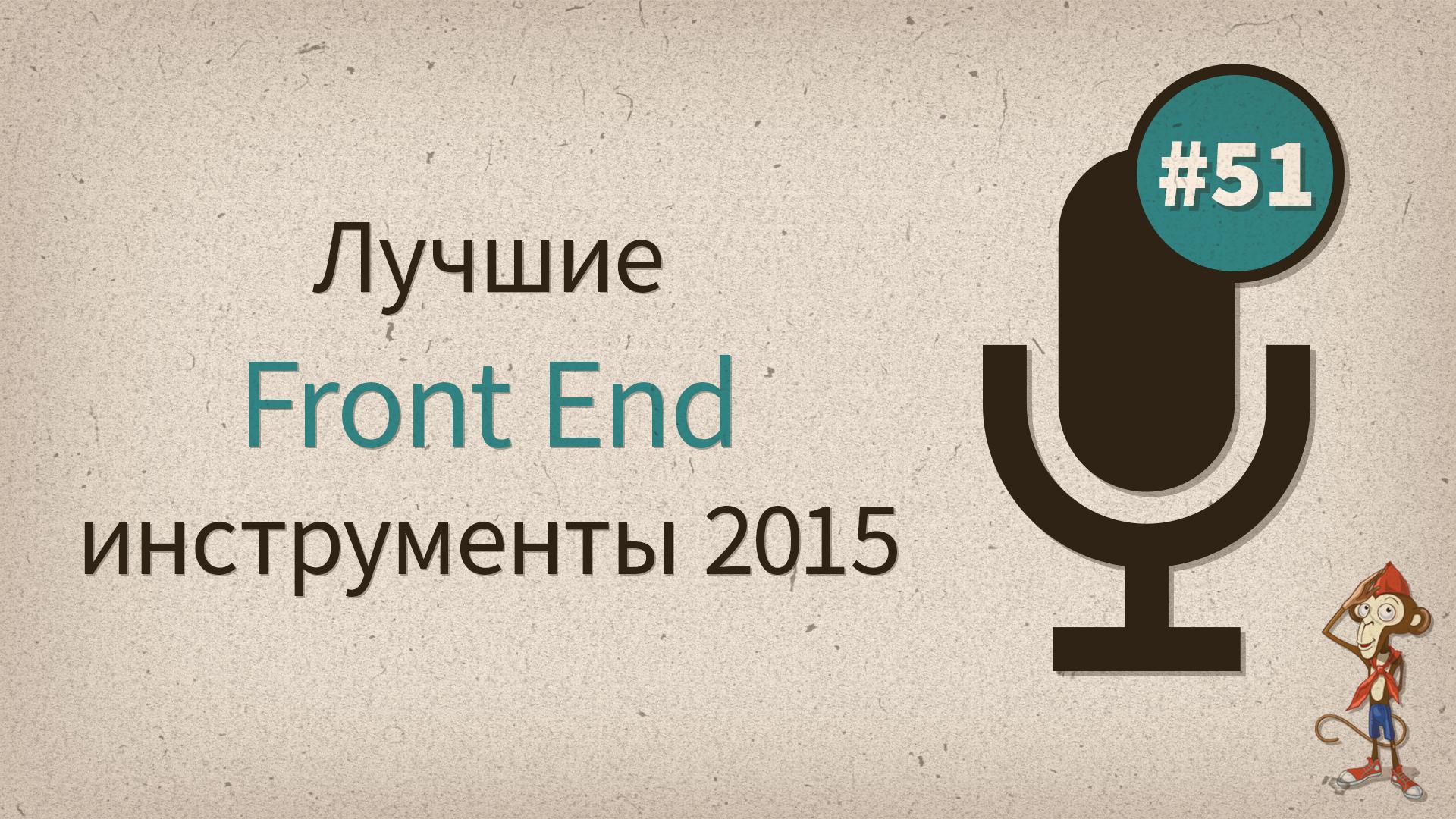 Лучшие Front End инструменты 2015 года