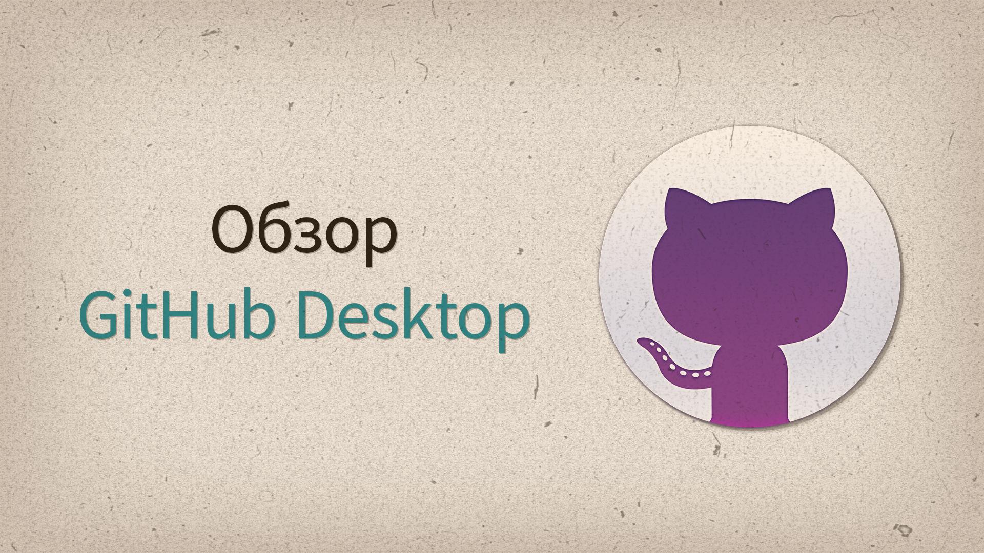 GitHub Desktop — обзор графического Git клиента