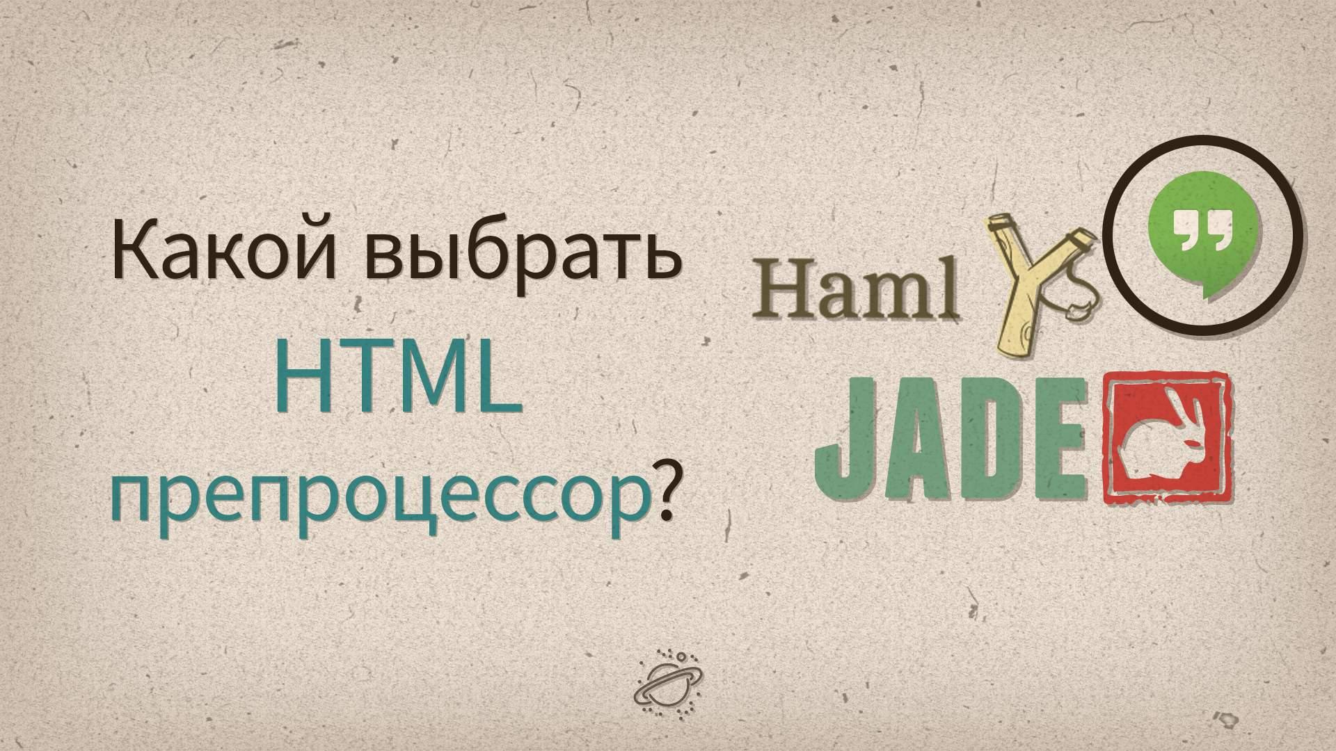 Какой HTML препроцессор выбрать?