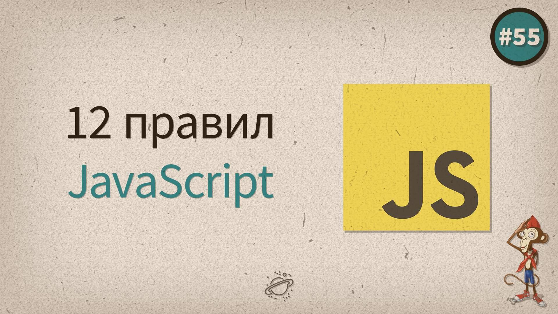 12 правил хорошего JavaScript