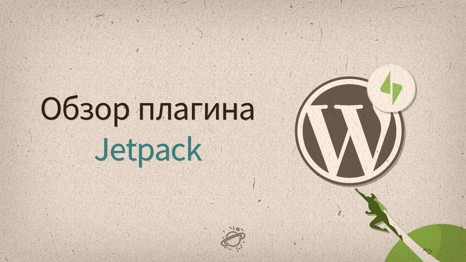Jetpack для WordPress — подробная инструкция