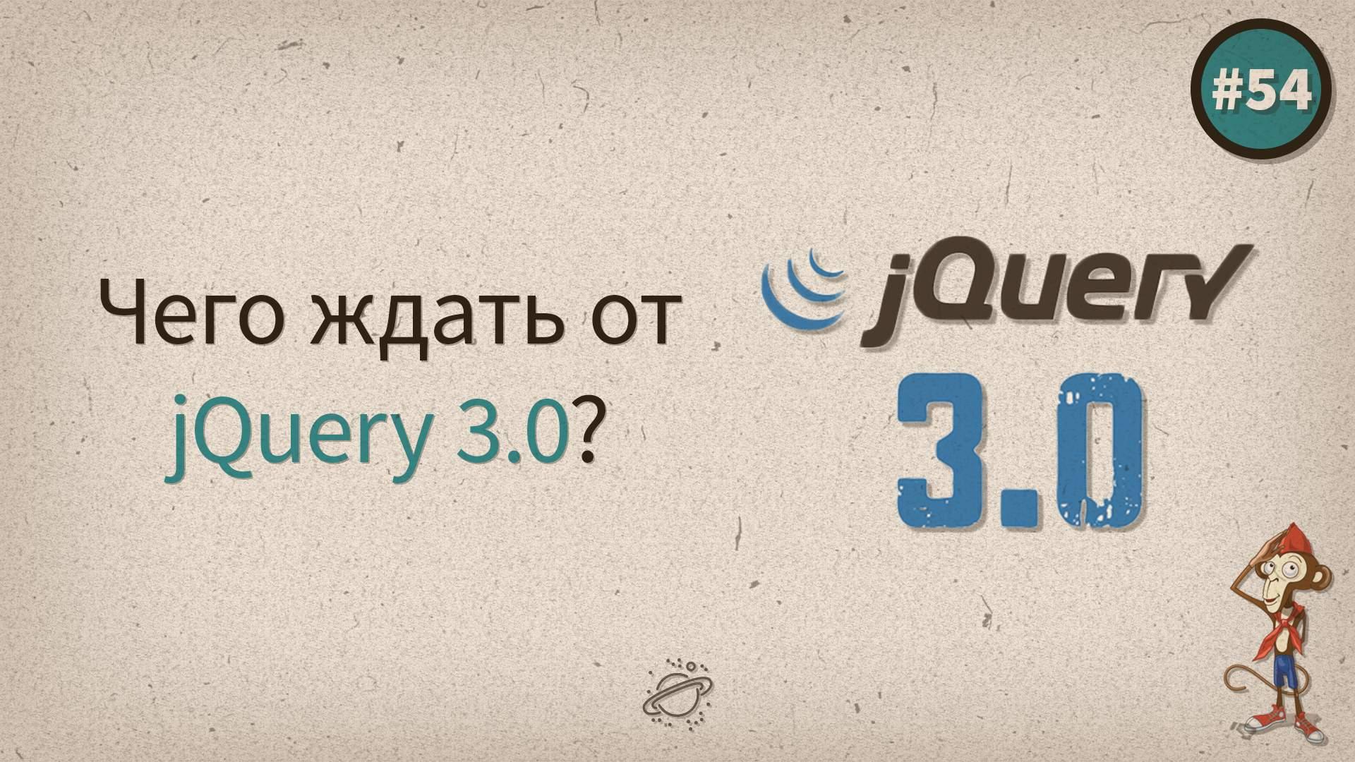 Чего ждать от jQuery версии 3.0?