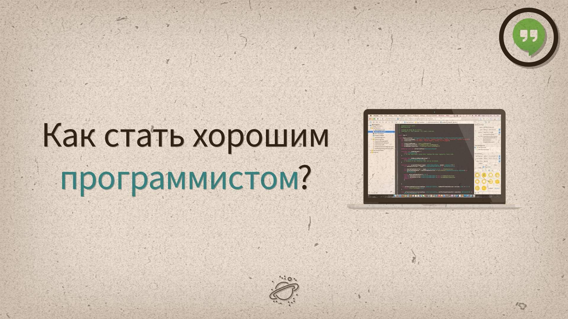 Как стать хорошим программистом?