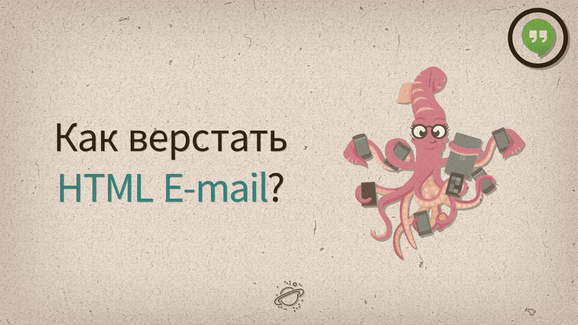 Как верстать HTML E-mail?