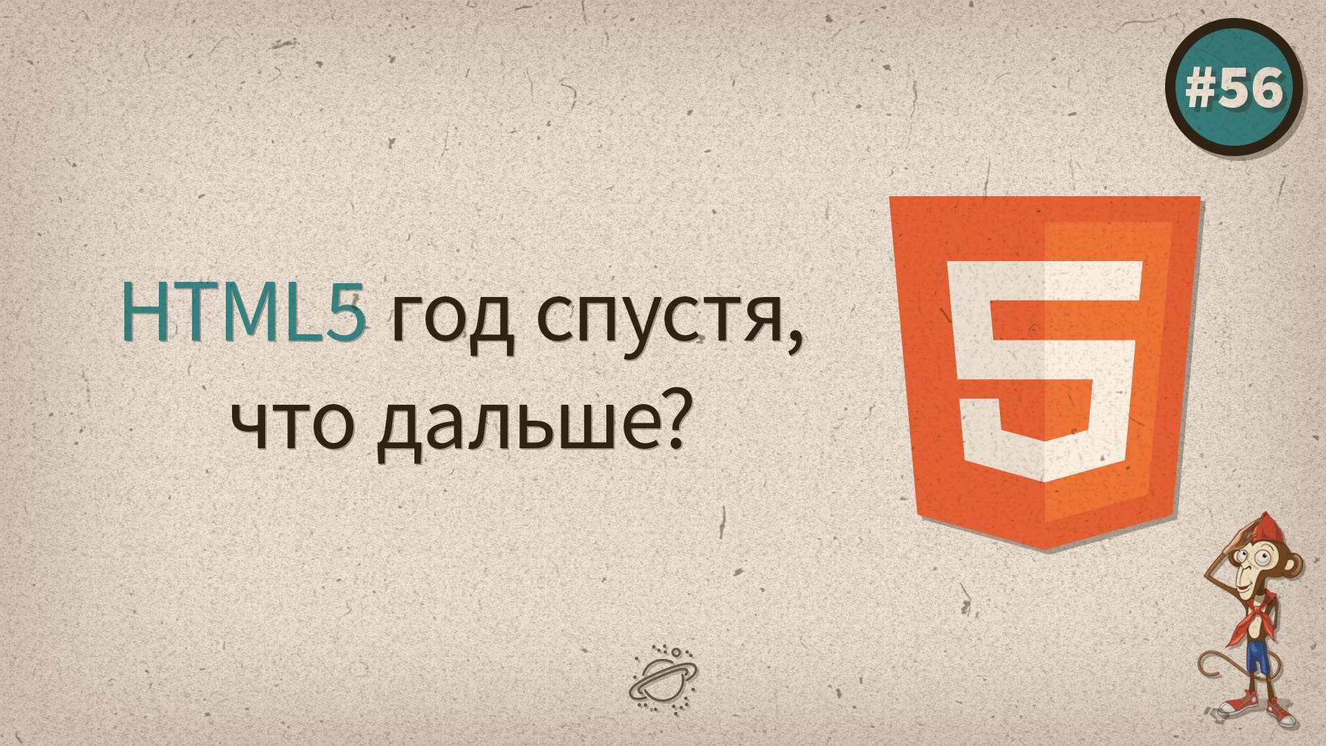 HTML5 год спустя, что дальше?