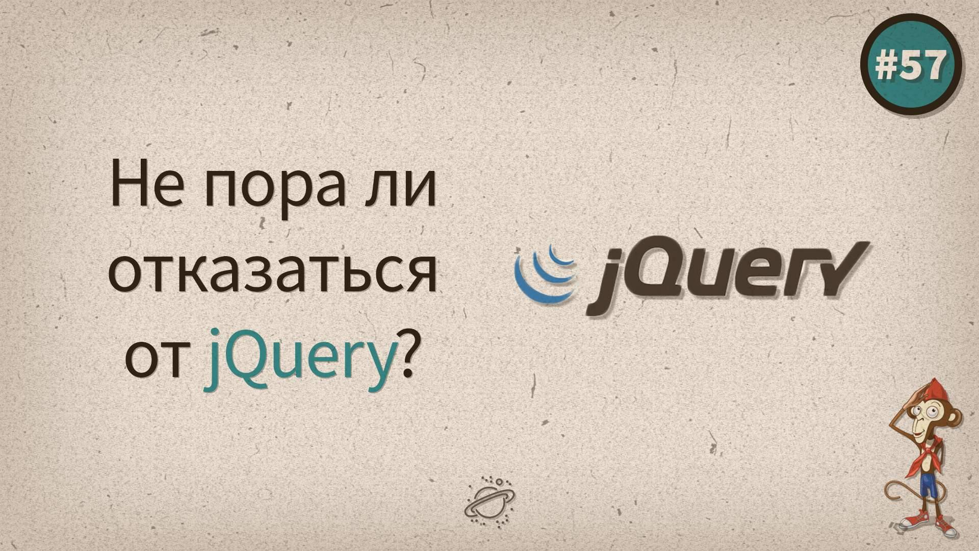 Не пора ли отказаться от jQuery?