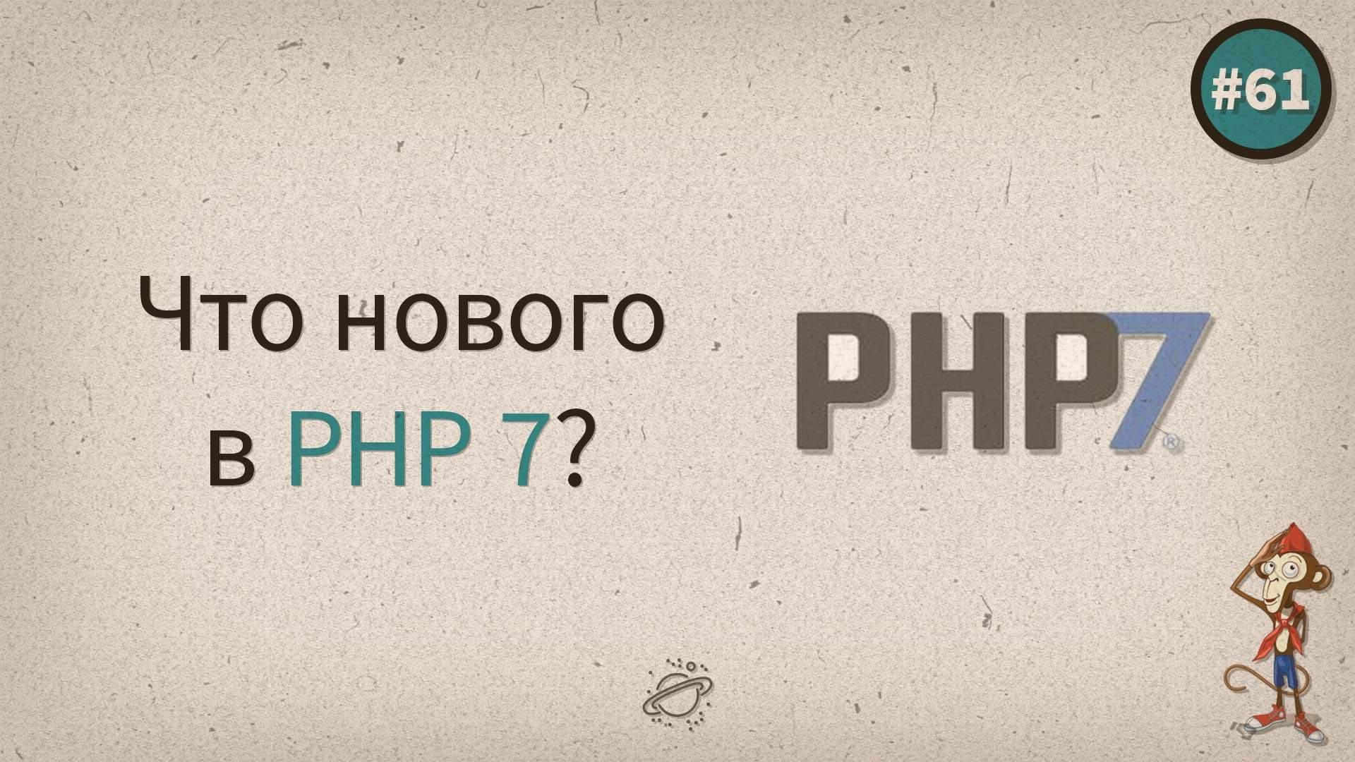 PHP 7, что нового нас ждет?