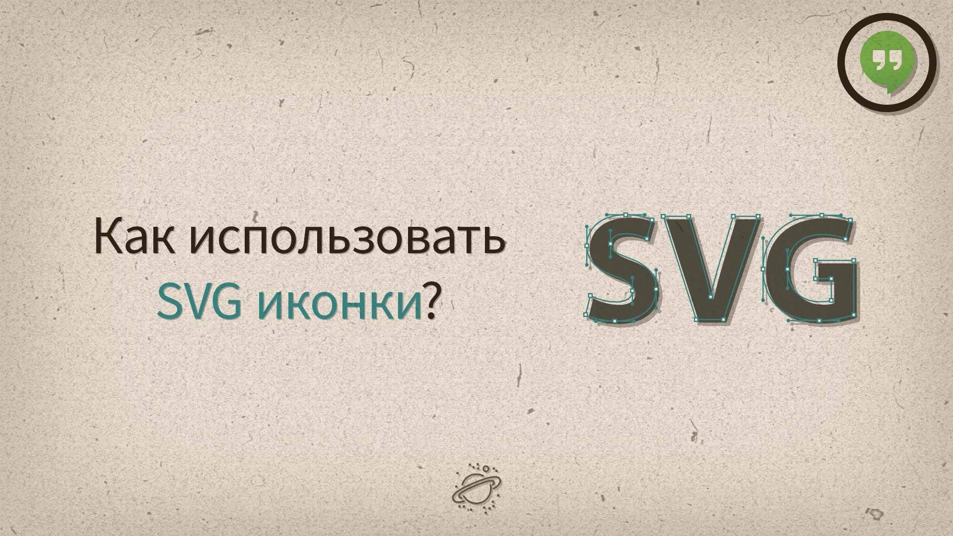 Как использовать SVG иконки?