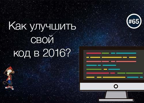 Как улучшить свой код в 2016?