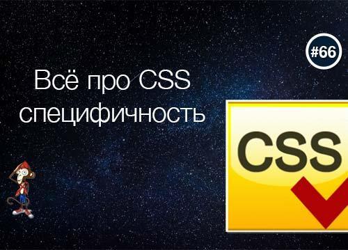 Боремся c CSS специфичностью!