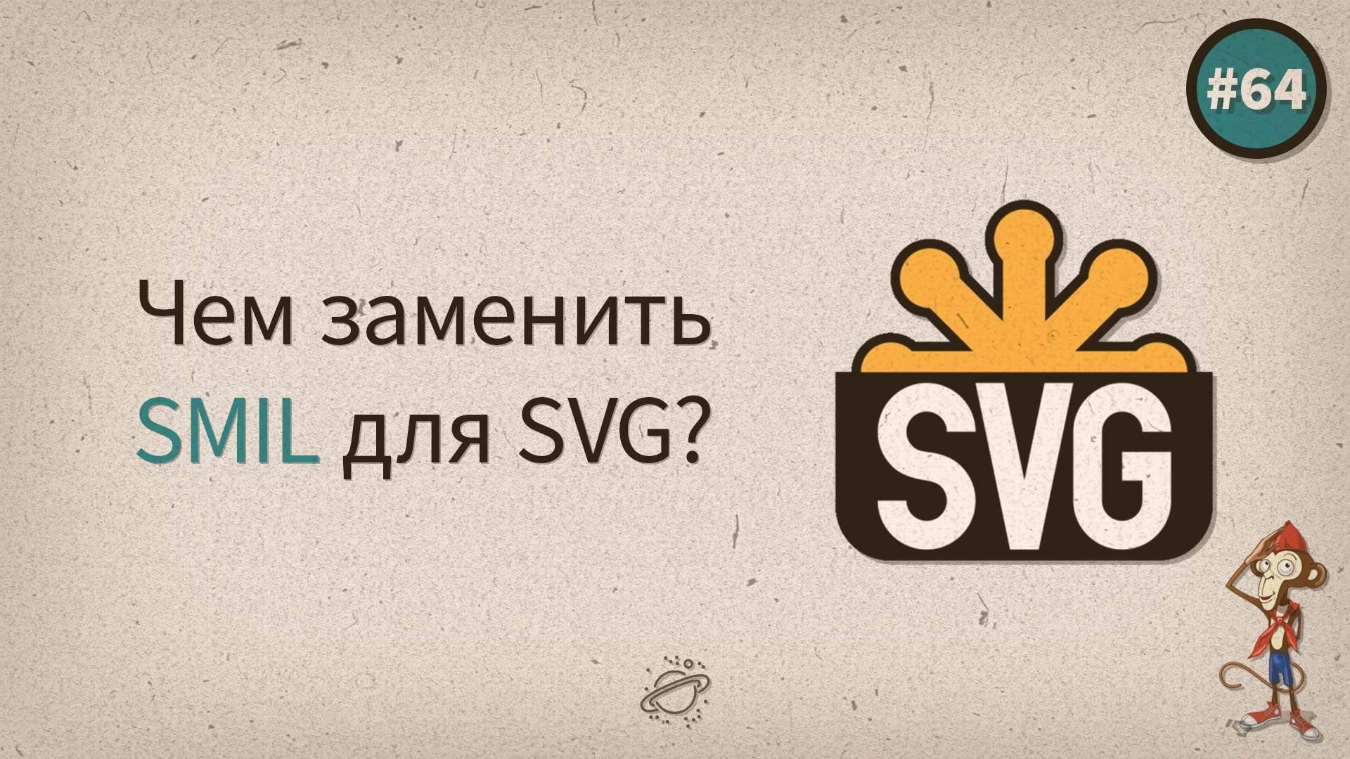 SMIL умер, чем его заменить для SVG?