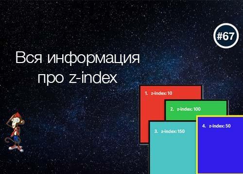 Z-index, все, что вы хотели знать
