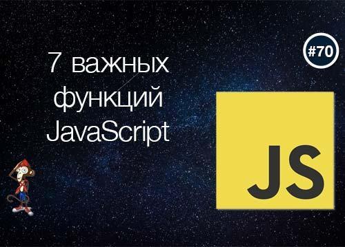 7 жизненно важных функций JavaScript