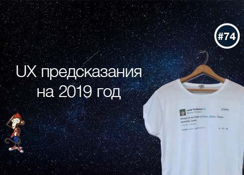 UX предсказания на 2019 год