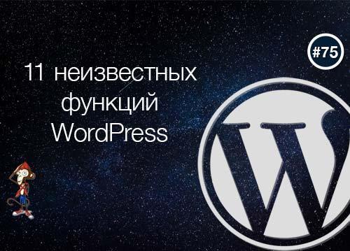 11 неизвестных фич WordPress