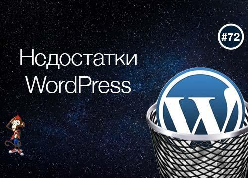Недостатки WordPress