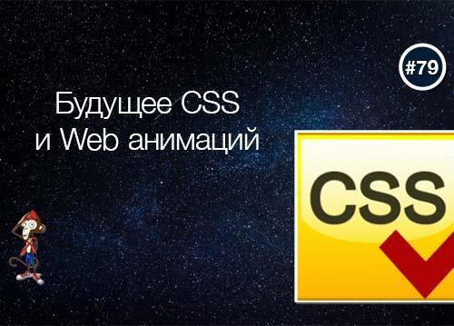 Будущее CSS и Web анимации