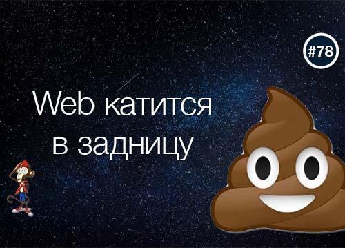 Web катится в задницу