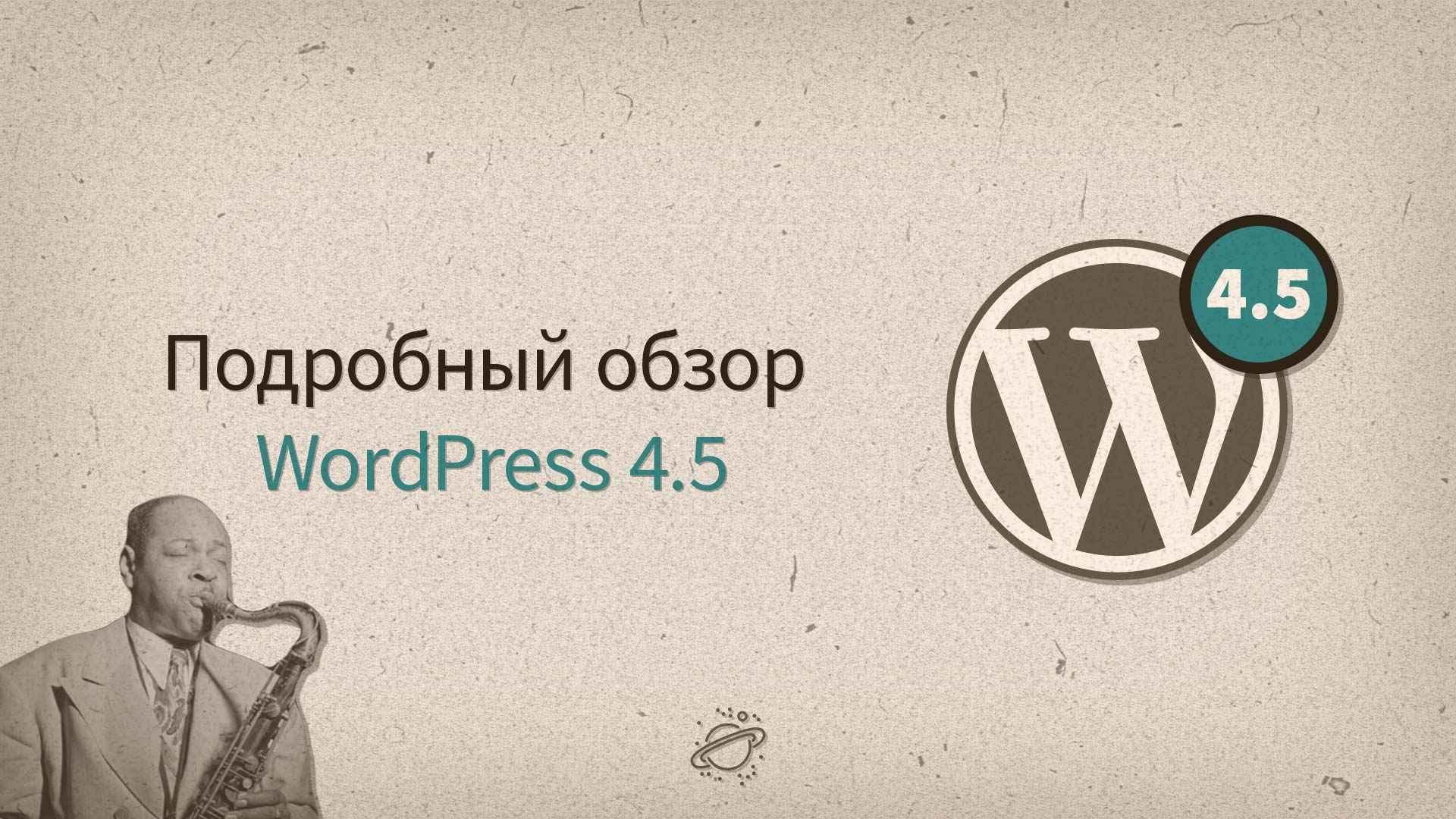 WordPress 4.5 «Coleman», подробный обзор