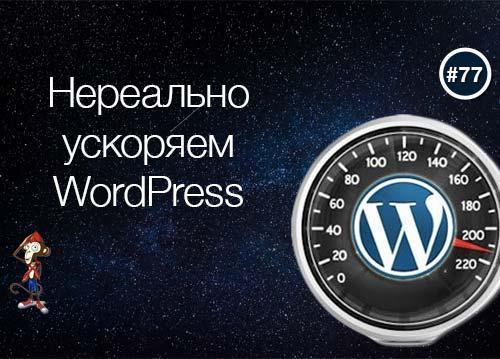 Нереально ускоряем WordPress