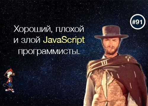 Хороший, плохой и злой JavaScript программисты