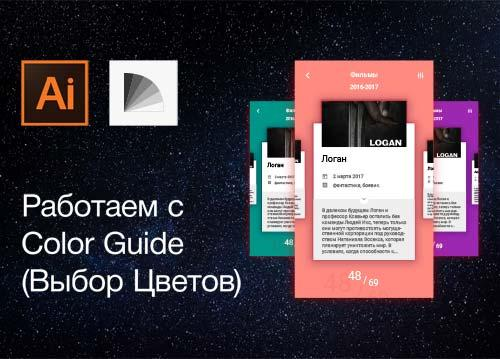 Color Guide (Выбор Цветов) в Adobe Illustrator