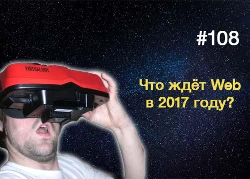 Что ждёт Web в 2017 году? — Суровый Веб #108