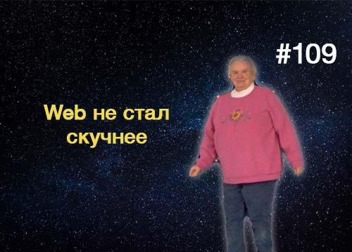 Web не становится скучнее, дело в тебe — Суровый веб #109