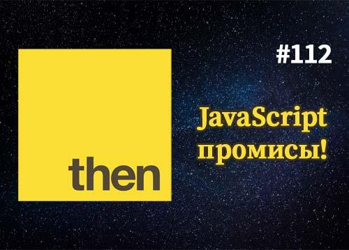 JavaScript promises (промисы) на примере бургерной вечеринки