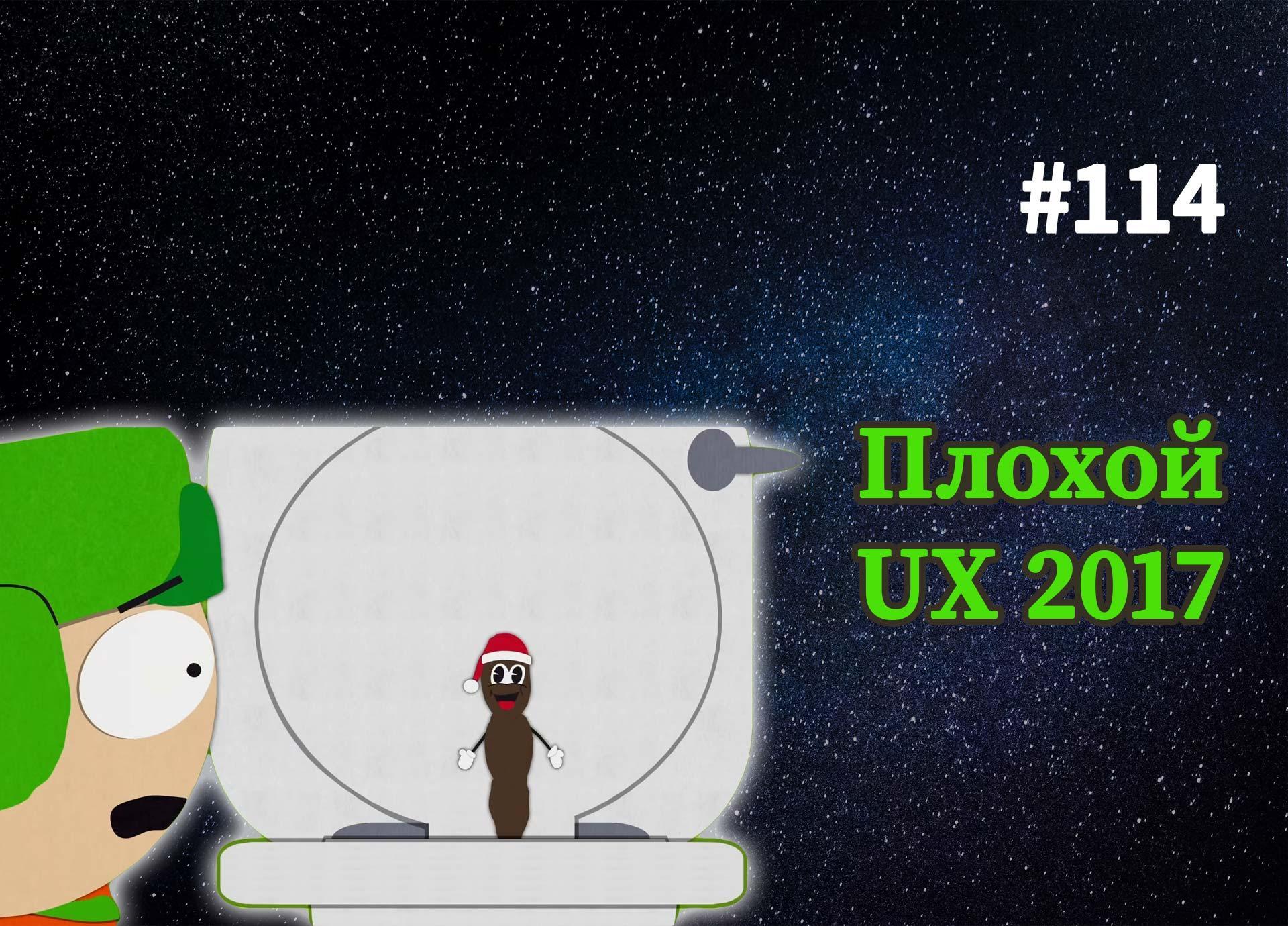 Ужасные UX тренды 2017 года — Суровый веб #114