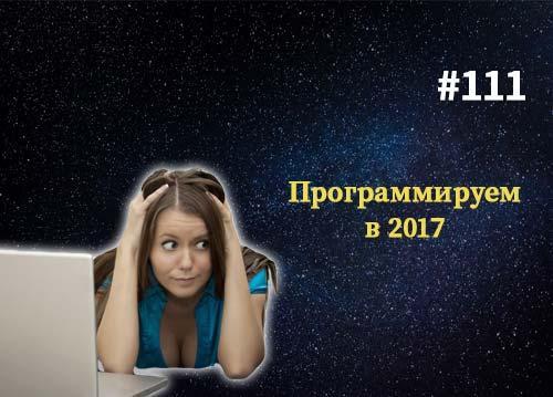 Какие языки программирования учить в 2017 — Суровый веб #111