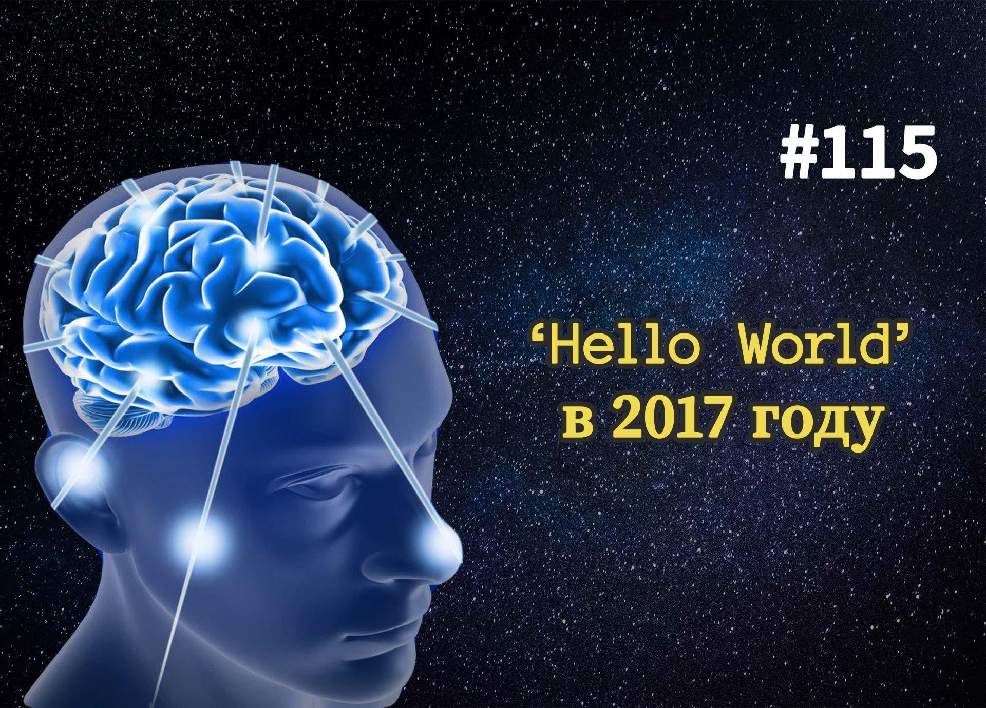 Как выглядит Hello World в 2017 году — Суровый веб #115
